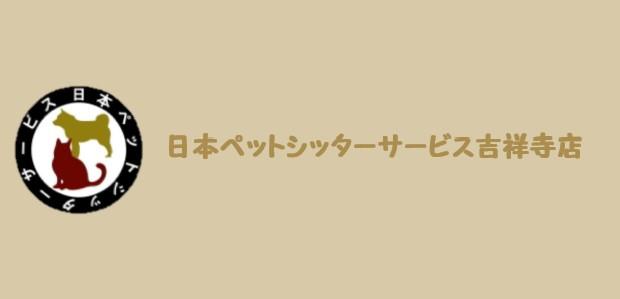 日本ペットシッターサービス吉祥寺店ブログ!
